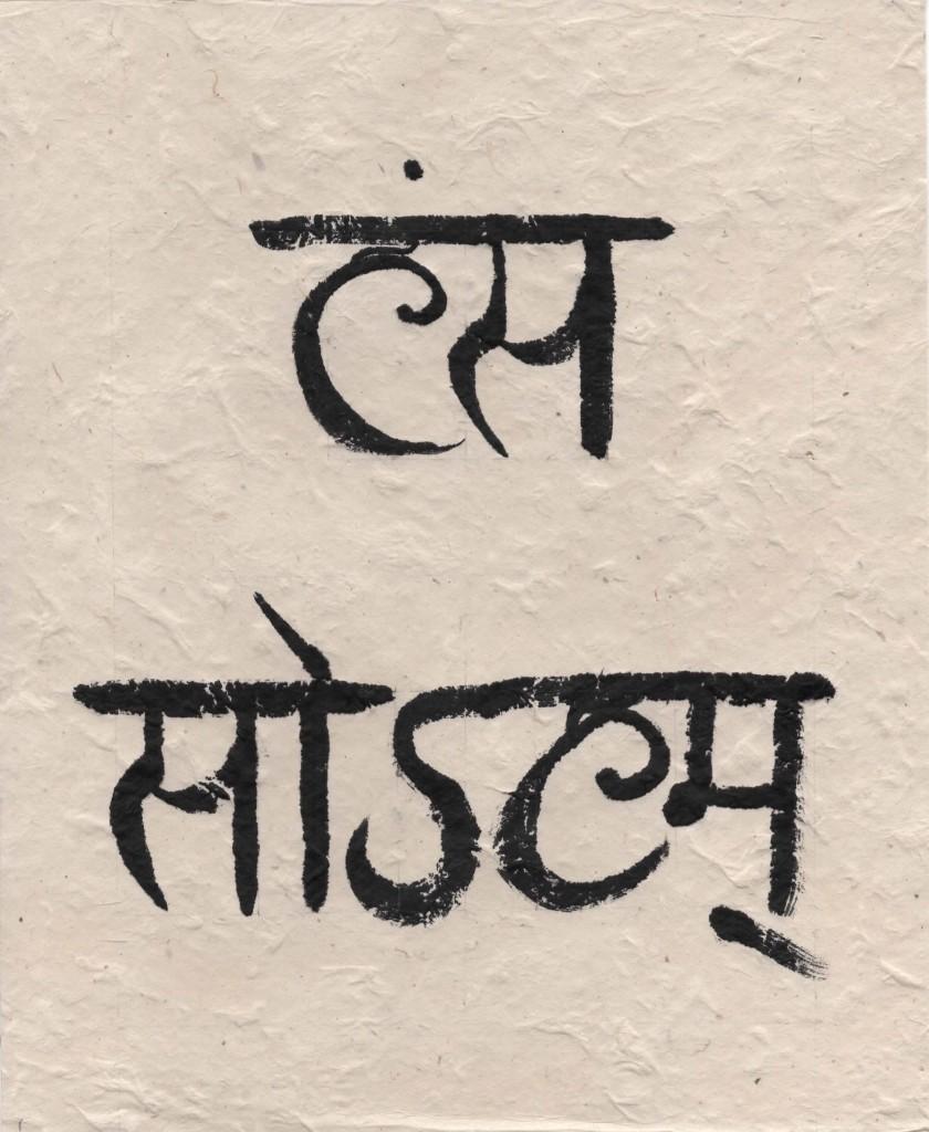 Rod hillen art — Hamsa Soham Sanskrit Calligraphy