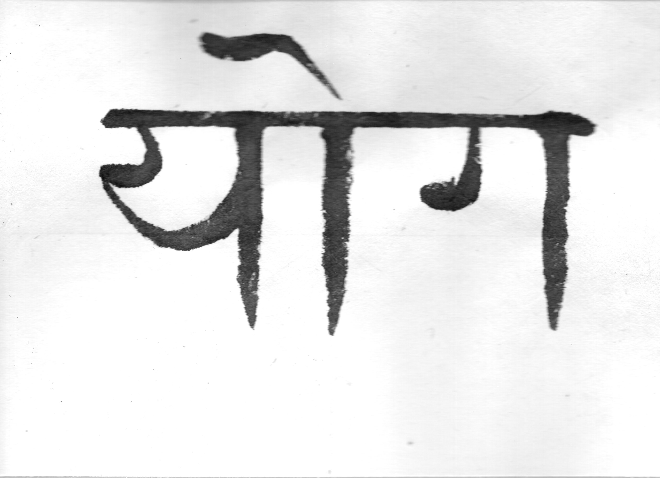 Yoga Sanskrit Calligraphy – rod hillen art